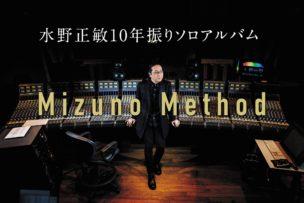 水野正敏10年ぶりソロアルバム MIZUNO METHOD